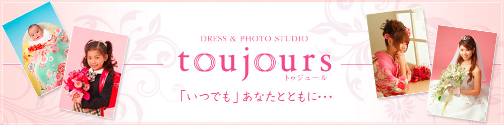toujoursのいいところ